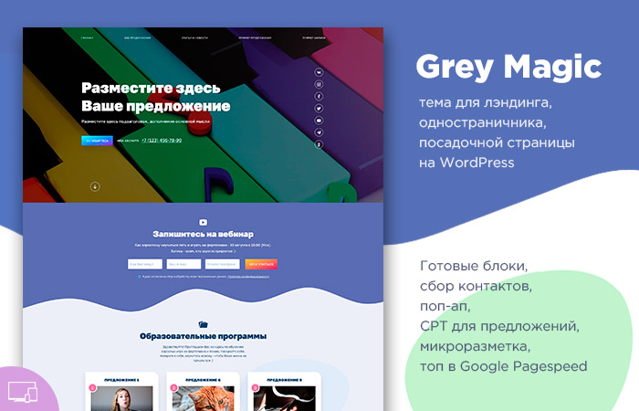 Лэндинг на WordPress - Grey Magic