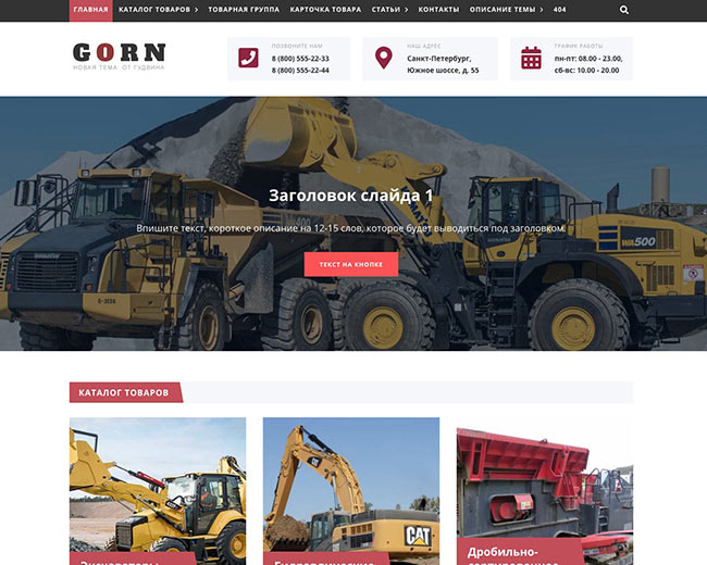 Тема для WordPress Gorn