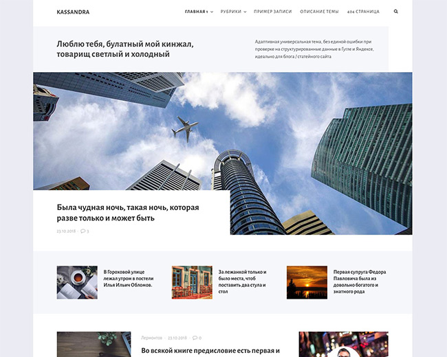 Тема для WordPress с микроразметкой