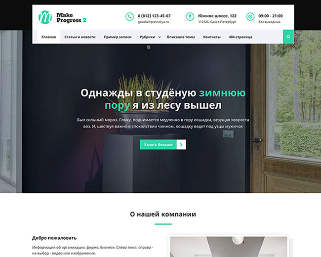wordpress тема для бизнеса make  progress 2
